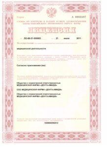 Дента лицензия на осущ. мед.деят. 1 (1)