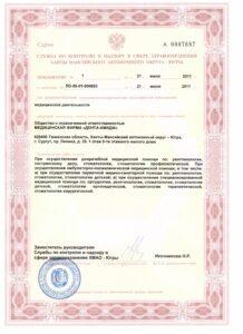 Дента лицензия на осущ. мед. деят.3.jpeg.jpeg (1)