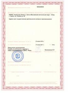 Дента лицензия на осущ. мед. деят.2.jpeg (1)