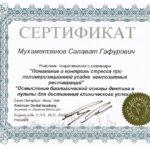 muxametzyanov-1