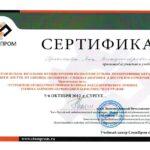 ser-k prokopjeva3