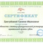 tregubova-11