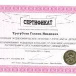 tregubova-3