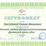 tregubova-5
