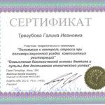 tregubova-6
