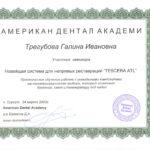 tregubova-7