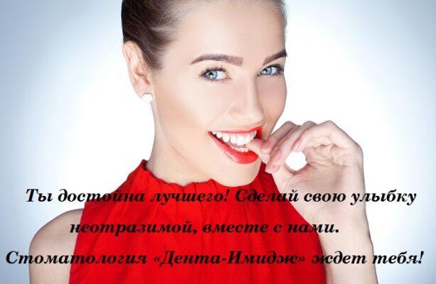 otbelivaniye-zubov-vred-i-polza-04 - копия111111